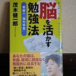 茂木健一郎先生が教える、自分を成長させる勉強法!