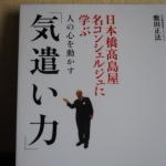 日本橋高島屋コンシェルジュに学ぶ 人の心を動かす「気遣い力」
