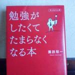 勉強がしたくてたまらなくなる本