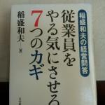 稲盛和夫の経営問答 従業員をやる気にさせる7つのカギ
