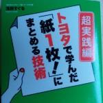トヨタで学んだ「紙1枚!」にまとめる技術 [超実践編]