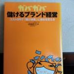ガバガバ儲けるブランド経営 コスト0円で「儲ける体質」に会社を変える